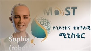 Sophia-the-robot to speak Amharic   Four projects by Ethiopia's Ministry of Science and Technology