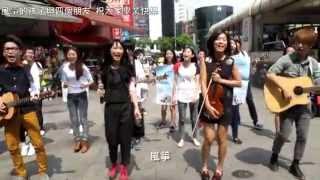 風箏的孩子與四個朋友-台北西門町快閃-畢業歌組曲