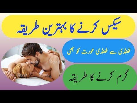 Xxx Mp4 Sex Karne Ka Tariqa In Urdu Part 1سیکس کرنے کا طریقہ 3gp Sex