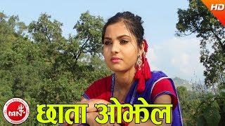 New Nepali Lok Geet 2074 | Chhata Ojhel - Haridevi Koirala & Purushottam Neupane