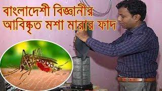 বাংলাদেশী বিজ্ঞানি হামিদ মশা মারার ফাঁদ বানিয়ে বুক অব রেকর্ডসে... Bangla News & Sports Channel