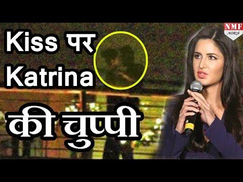 देखें: Kiss के सवाल को Katrina  ने क्यो किया Miss???
