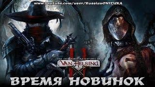 Van Helsing 2. Смерти вопреки  (обзор - прохождение)