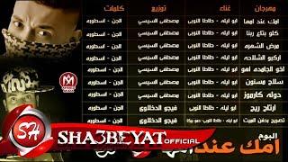 مهرجان مرض الشهرة غناء ابو ليله وطاطا النوبى توزيع مصطفى السيسى 2017 حصريا على شعبيات