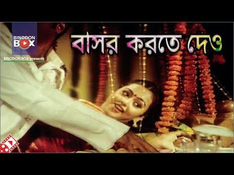 Xxx Mp4 বাসর করতে দাও Movie Scene Nodi Shahin Alam Manna Bangla Movie Clip 3gp Sex
