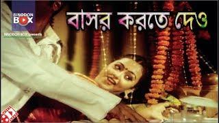 বাসর করতে দাও   Movie Scene   Nodi   Shahin Alam   Manna   Bangla Movie Clip