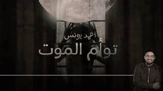 """رعب احمد يونس - توأم الموت  - """"قصص رعب قصيرة"""""""