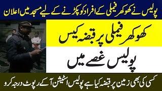 Police Ka Masjid May Khokhar Family Ka Khilaf Elan | Pakistan News Tv
