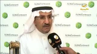 تقرير عن رعاية سمو الأمير خالد بن عيّاف وزير الحرس الوطني للمنتدى السنوي الثامن للأبحاث الطبية