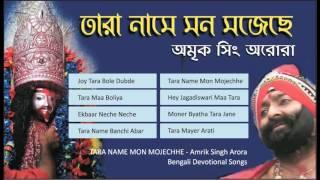 images Amrik Singh Arora Bengali Devotional Kali Songs Shyama Sangeet Tara Mayer Gaan
