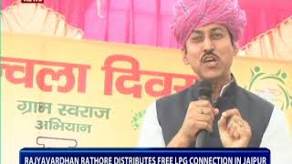 Rajyavardhan Rathore distributes free LPG connections in Jaipur
