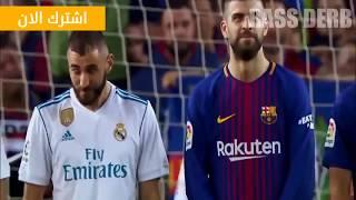 مشاهد لم تراها من كلاسيكو العالم على التلفاز :  برشلونة 2 - 2 ريال مدريد