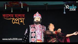 Bangla Jaatra Pala |  Kashem Malar Prem | part 7