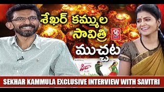 Fidaa Director Sekhar Kammula Exclusive Interview With Savitri || V6 News