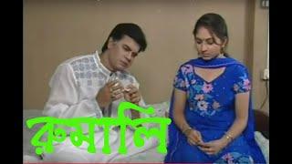 Rumali||রুমালী||হুমায়ূন আহমেদ||ইলিয়াস কাঞ্চন||মিতা নূর||রিজওয়ানা রাহী||আগুন||টেলিফিল্ম||samazik tv