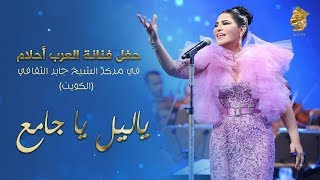 Ahlam - Ya Leil Ya Jamea (Live in Kuwait) |  أحلام – ياليل يا جامع (حفله الكويت) | 2017