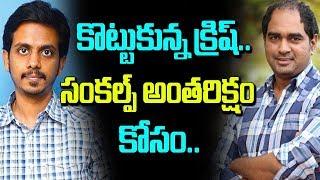 Clash Between Sankalp Reddy and Krish | Antariksham Movie News | Telugu Boxoffice