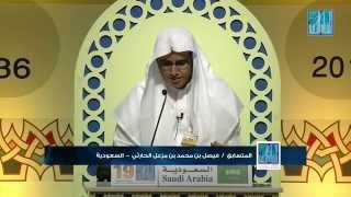 فيصل بن محمد بن مزعل الحارثي - السعودية | FAISAL MOHAMMED M ALHARTHI - SAUDI ARABIA