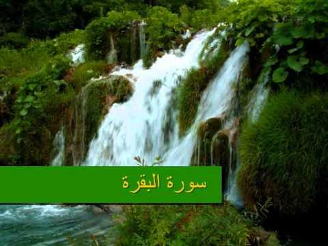 قورئانی پیرۆز کوردی سعد الغامدی . سورة البقرة Qurani piroz