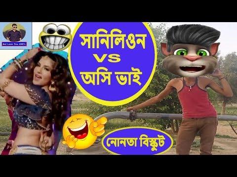 Xxx Mp4 সানিলিওন Vs Asi ভাই Sunny Leone Vs Talking Tom In Bangla Bangla Talking Tom Angela Funny Video 3gp Sex