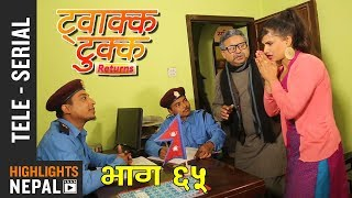 Twakka Tukka Returns - Episode 65 | New Nepali Comedy TV Serial 2018 Ft. Dinesh DC