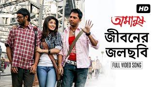 Jibone Jol Chobi | Amanush | Soham | Srabanti | 2010