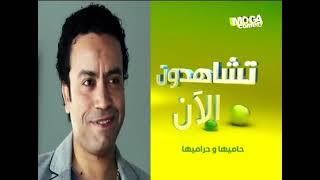 #Hameha_w_harmeha - مسلسل #حاميها_وحراميها - الحلقة الـ 30 والأخيرة