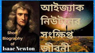 আইজ্যাক নিউটনের সংক্ষিপ্ত জীবনী । Short Biography of Sir  Isaac Newton Bangla