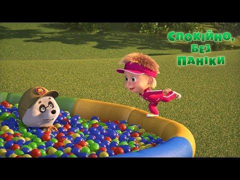 Xxx Mp4 Маша та Ведмідь Спокійно без паніки 66 серія Masha And The Bear 3gp Sex