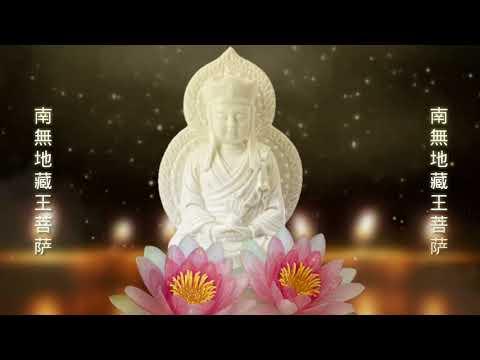 บทสวดพระกษิติครรภ์โพธิสัตว์ 南無地藏王菩萨 V. สมาธิ ภาวนา