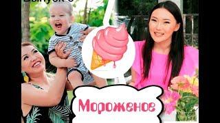 Батоши vs. Мороженое. Hola Show - Выпуск 5: Мороженое Алматы
