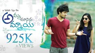 Amma Choosina Ammai - Latest Telugu Short Film 2016 || By Vallabh Teja
