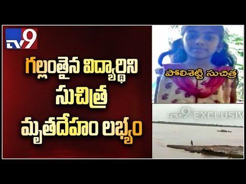 Xxx Mp4 Body Of Girl Suchitra Gone Missing In Godavari Boat Capsize Found TV9 3gp Sex