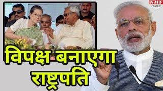 Modi के सामने नई चुनौती, एकजुट होकर President Candidate खड़ा कर सकता है विपक्ष