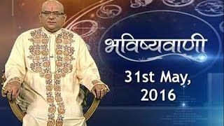 Bhavishyavani: Horoscope for 31st May, 2016 - India TV