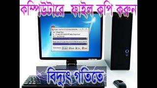 Computar Fiel Fast Copy  কম্পিউটার বিদ্যুৎ গতিতে ফাইল কপি করুন