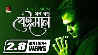 Mon Boro Beiman by F A Sumon | Album Iti Tomar Priyo | Official lyrical Video 2017