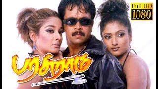 Parasuram | Arjun,Kiran,Goundamani | Tamil Superhit Action Movie HD