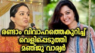 മഞ്ജു വാര്യര് വെളിപ്പെടുത്തുന്നു  | manju warrior talks about her marriage !