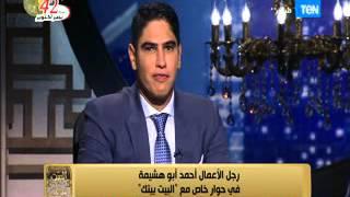 أبو هشيمة: يكشف مصدر ثروته