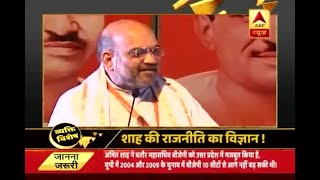 Vyakti Vishesh: Amit Shah, the man whose politics destroyed Opposition