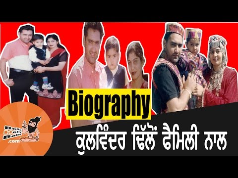 Kulwinder Dhillon | With Family | Wife | Biography | Mother | Father |Armaan Dhillon | Songs | Live