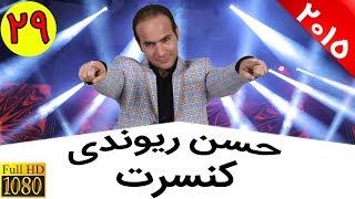 Hasan Reyvandi - Concert | حسن ریوندی - بمب خنده در میلاد
