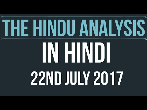 Xxx Mp4 22 July 2017 The Hindu Editorial News Paper Analysis UPSC PCS SSC RBI Grade B IBPS 3gp Sex