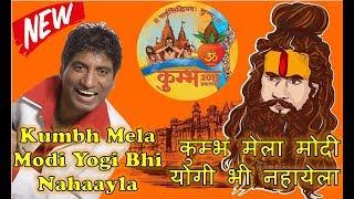 Kumbh Mela Modi Yogi Bhi Nahaayla | कुम्भ मेला मोदी योगी भी नहायेला | Raju Srivastav Comedy