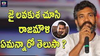 Rajamouli Shocking Comments after Watching Jai Lava Kusa Movie | Jr NTR | TFC Film News