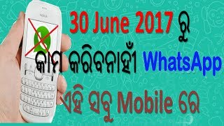 {Odia} WhatsApp Will Stop working for some Mobile