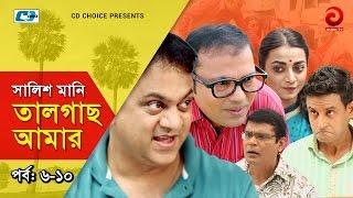 Shalish Mani Tal Gach Amar | Episode 06-10 | Bangla Comedy Natok | Siddiq | Ahona | Mir Sabbir