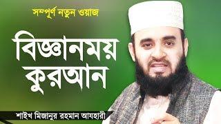 বিজ্ঞানময় কুরআন নিয়ে বাংলা ওয়াজ | শাইখ মিজানুর রহমান আজহারী | Mizanur Rahman Azhari | Islamer Rasta