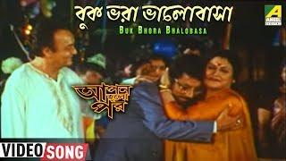 Buk Bhora Bhalobasa | Apan Holo Par | Begali Movie Song | Kumar Sanu, Sadhana Sargam